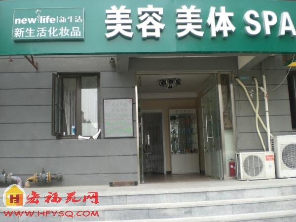 新生活化妆品专卖店 商家的图片介绍信息