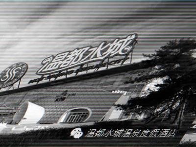 """温都水城2016邀请您加入""""畅游家族""""双.."""