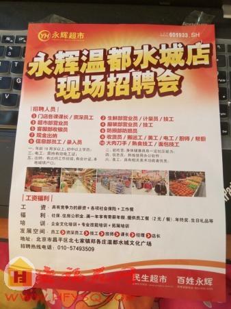 永辉超市温都水城店现场招聘会开始了福音到!