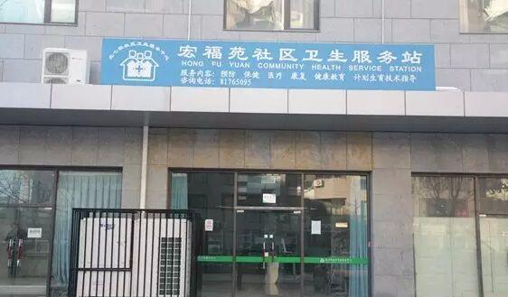 宏福苑社区卫生服务