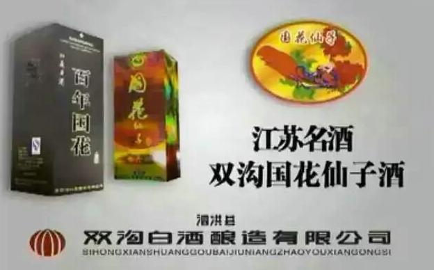 江苏双沟白酒批发联